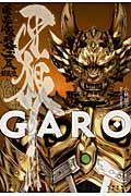 新装版 牙狼〈GARO〉 暗黒魔戒騎士篇の本