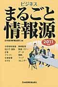 ビジネスまるごと情報源 2011年版の本