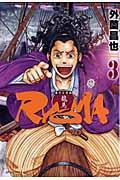 幕末狂想曲RYOMA 3の本