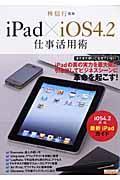 iPad×iOS4.2仕事活用術の本