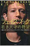 フェイスブック若き天才の野望の本