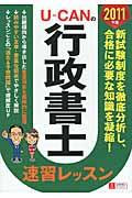 UーCANの行政書士速習レッスン 2011年版の本