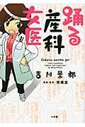 踊る産科女医の本