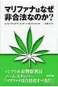 マリファナはなぜ非合法なのか?の本