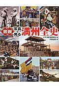 図説写真で見る満州全史の本