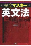 完全マスター英文法の本