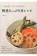 野菜たっぷり丼レシピの本