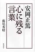安岡正篤心に残る言葉の本
