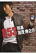 853~刑事・加茂伸之介 下の本