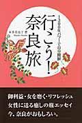 行こう!奈良旅の本