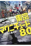 東京マグニチュード8.0の本