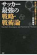 サッカー最強の戦略・戦術論の本