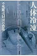 人体冷凍の本