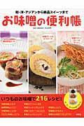 お味噌の便利帳の本