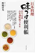 日本料理味つけ便利帳の本