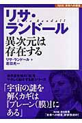 リサ・ランドール異次元は存在するの本