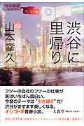 渋谷に里帰りの本