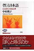 〈性〉と日本語の本