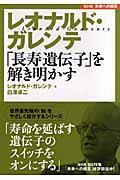 レオナルド・ガレンテ「長寿遺伝子」を解き明かすの本