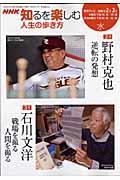 人生の歩き方 2008年2ー3月の本