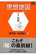思想地図 vol.1の本