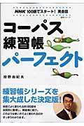 コーパス練習帳パーフェクトの本