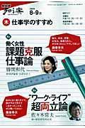 仕事学のすすめ 2009年8ー9月の本