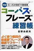コーパス・フレーズ練習帳の本