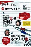 仕事学のすすめ 2010年2ー3月の本