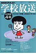 NHKテレビ・ラジオ学校放送小学校4年 平成22年度1学期