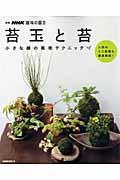 苔玉と苔の本