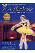 NHKスーパーバレエレッスンの本