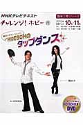 萬田久子といっしょにHIDEBOHのタップダンスの本