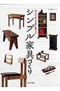シンプル家具作りの本