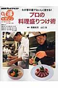 プロの料理盛りつけ術の本