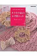 キラキラ糸のかぎ針ニットの本
