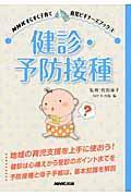 健診・予防接種の本