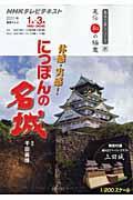 体感・実感!にっぽんの名城の本