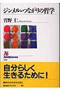 ジンメル・つながりの哲学の本