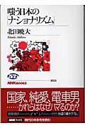 嗤う日本の「ナショナリズム」の本