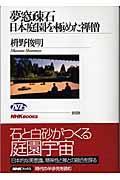 夢窓疎石日本庭園を極めた禅僧の本