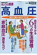 高血圧の本