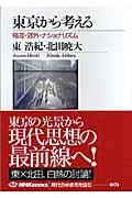 東京から考えるの本