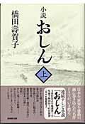 小説おしん 上の本