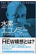 水素エコノミーの本