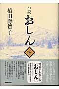 小説おしん 下の本