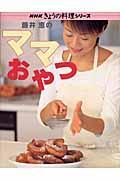 藤井恵のママおやつの本