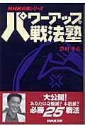 パワーアップ戦法塾の本