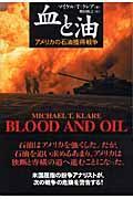 血と油の本