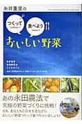 糸井重里のつくって食べようおいしい野菜の本